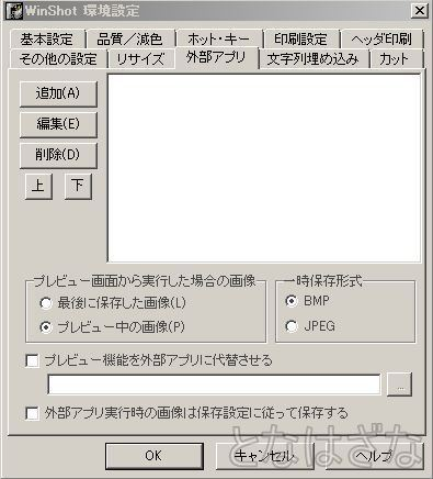 WinShot 環境設定 外部アプリ