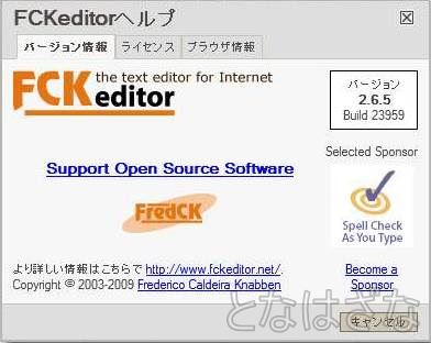FCKeditor