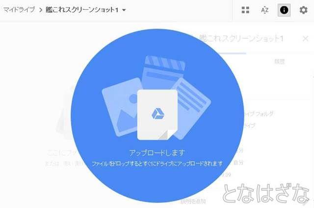 Googleドライブ ウェブブラウザでドラッグ&ドロップしてアップロード