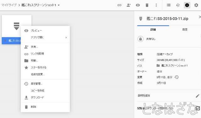 Googleドライブ マイドライブ