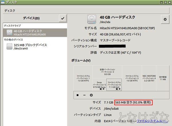 Lubuntu14.04 不要ファイル削除 HDD空き容量確保1