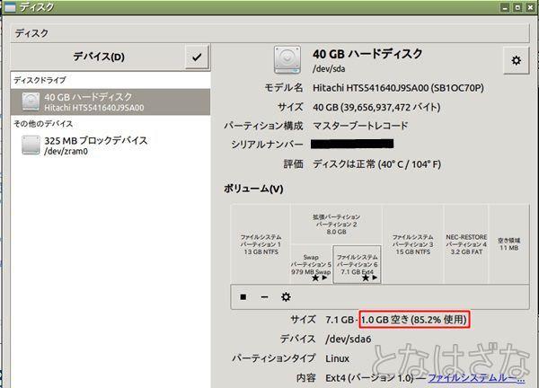 Lubuntu14.04 不要ファイル削除 HDD空き容量確保2