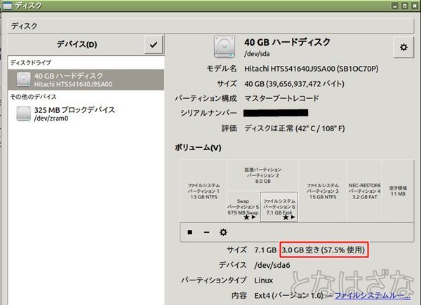 Lubuntu14.04 不要ファイル削除 HDD空き容量確保3