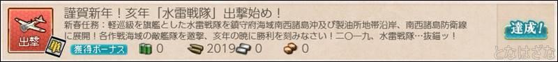 艦これ任務『謹賀新年!亥年「水雷戦隊」出撃始め!』のバナー