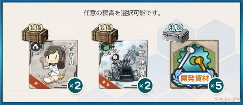 艦これ任務『謹賀新年!亥年「水雷戦隊」出撃始め!』の報酬選択