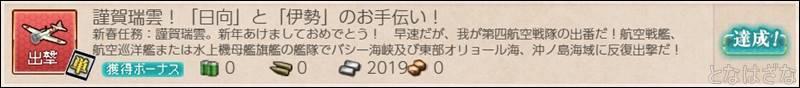 『謹賀瑞雲!「日向」と「伊勢」のお手伝い!』バナー