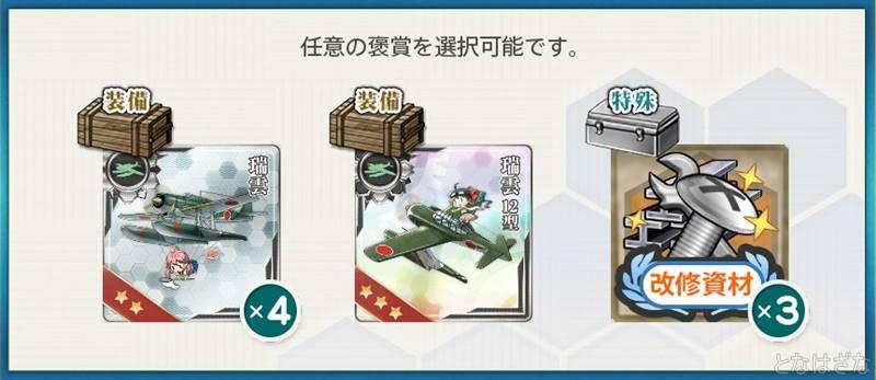 『謹賀瑞雲!「日向」と「伊勢」のお手伝い!』の報酬選択1