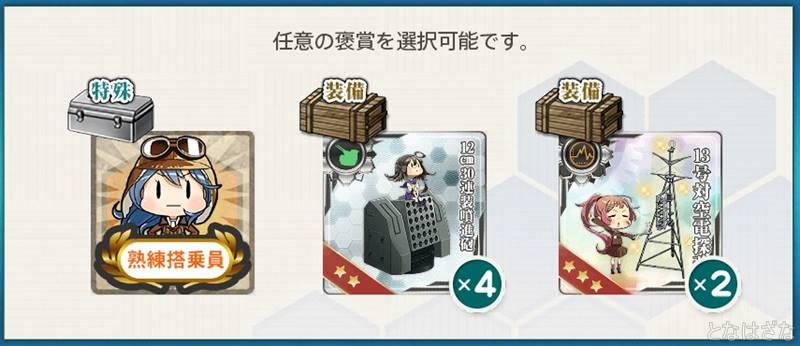 『謹賀瑞雲!「日向」と「伊勢」のお手伝い!』の報酬選択2