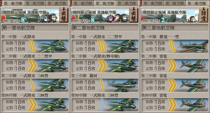 基地航空隊の編成1