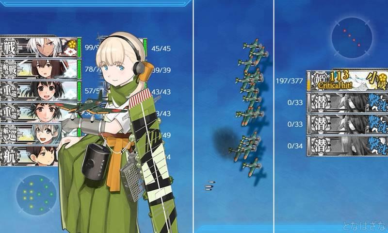 対潜支援哨戒での神鷹改二
