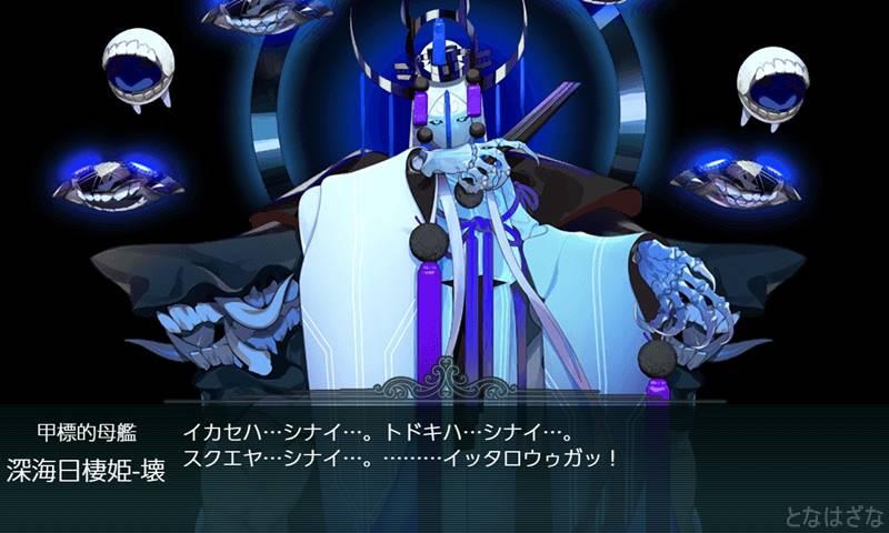 第二ゲージのボス深海日棲姫-壊