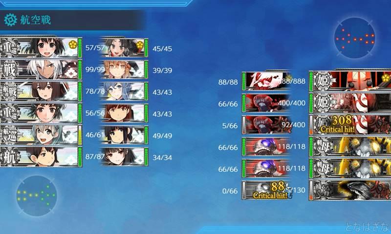 前哨戦modeのボス艦隊編成