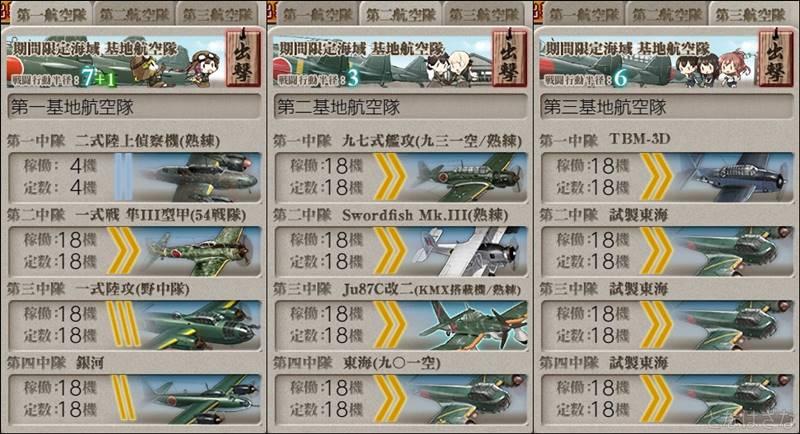 基地航空隊の編成例1