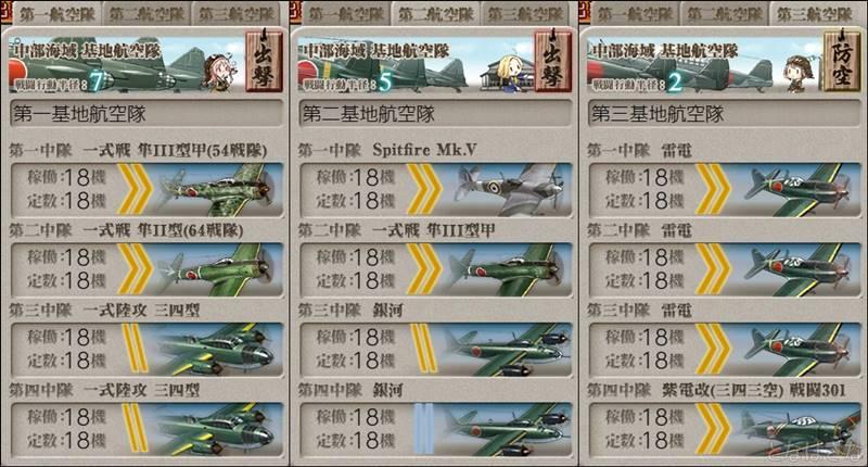 6-5用の基地航空隊編成3