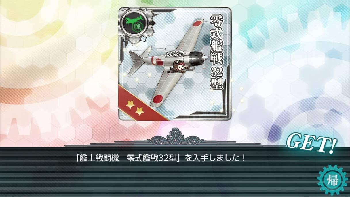 零式艦戦32型をゲット