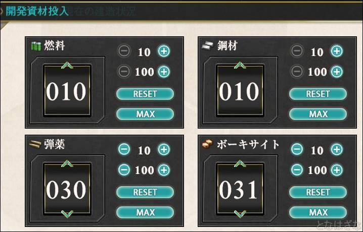 零式艦戦32型の開発レシピ