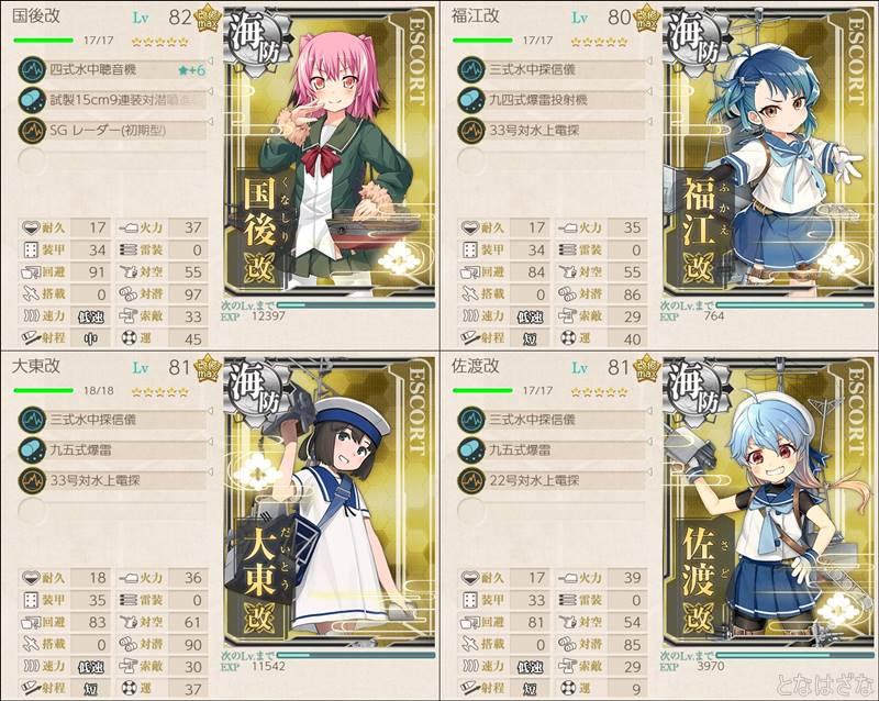 1-5海防艦編成