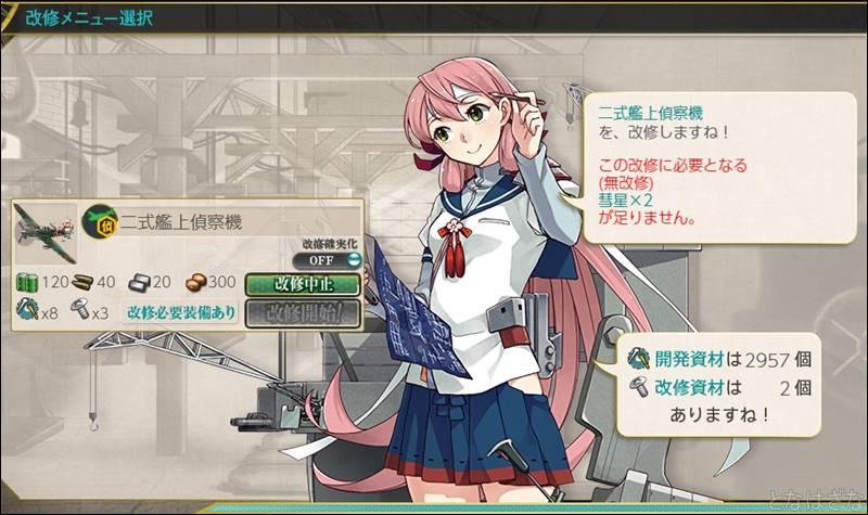 二式艦上偵察機の改修