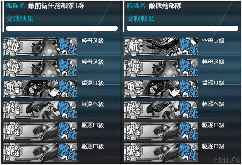 1-4の敵空母入り編成