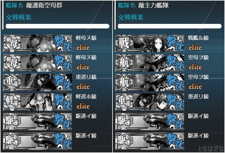 2-1の敵空母編成