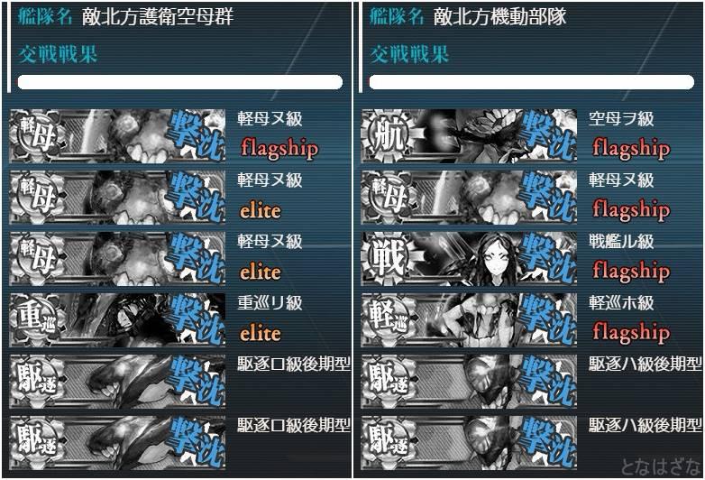 3-3の敵空母編成