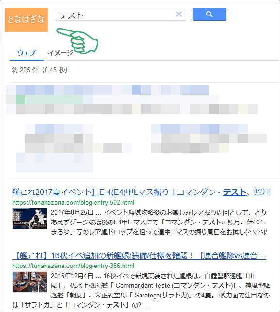検索結果ページに自サイトのロゴを表示