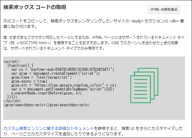 コードのコピー