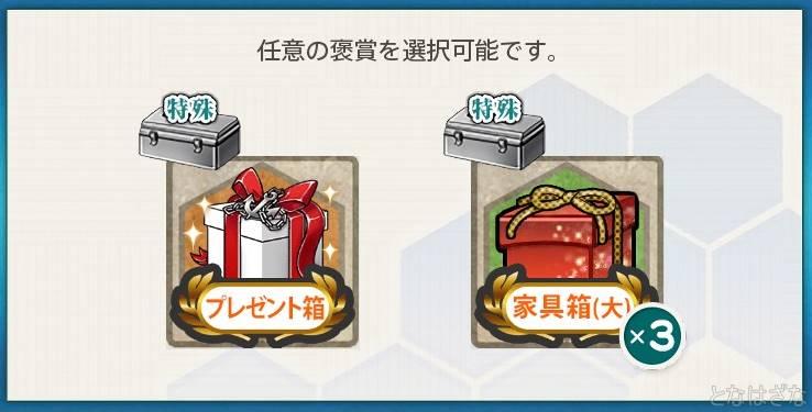 報酬選択1