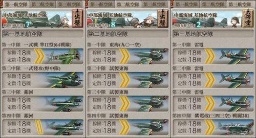 基地航空隊編成4