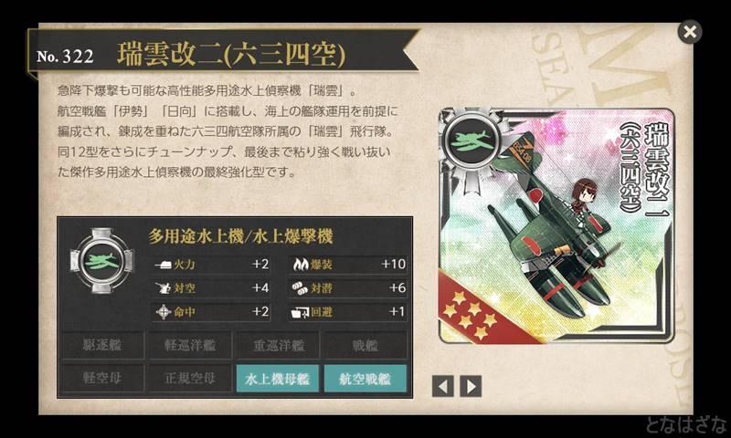 「瑞雲改二(六三四空)」の図鑑