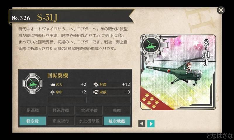 「S-51J」の図鑑