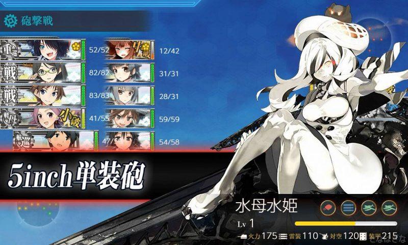 E4ギミック「水母水姫」