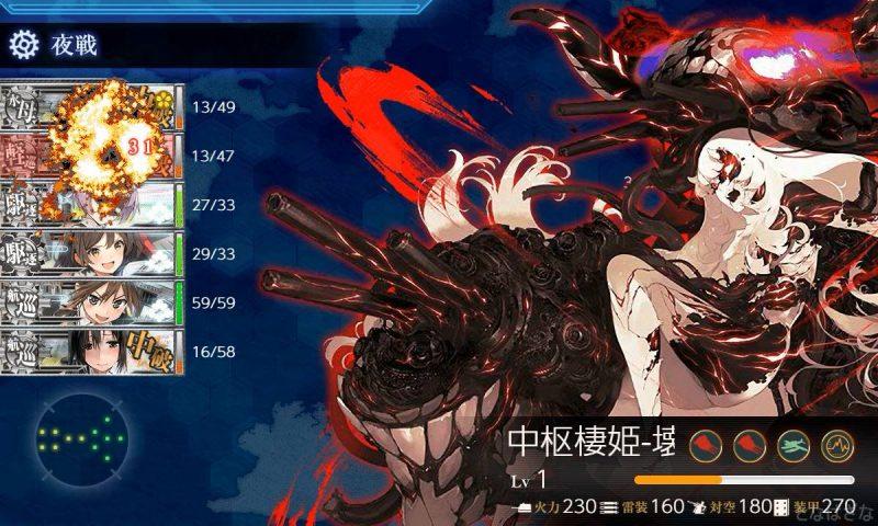 E4ボス「中枢棲姫」