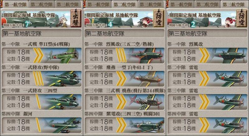 対Xマス用の基地航空隊