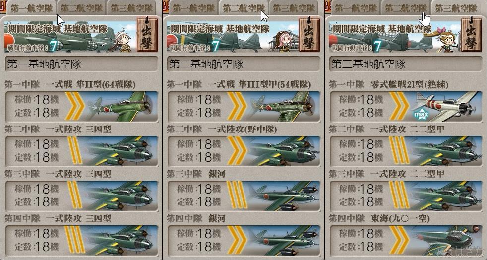 基地航空隊編成3