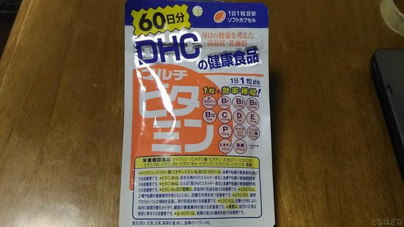 DHCマルチビタミンのパッケージ