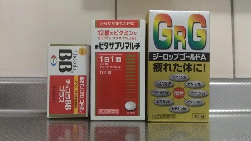 サプリ・ビタミン剤の箱