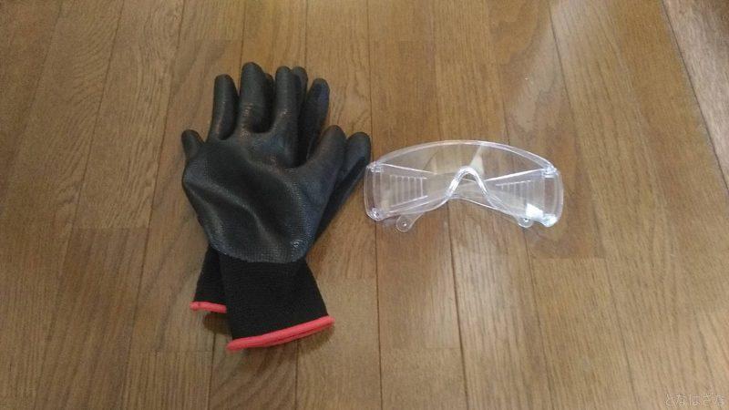 手袋と保護メガネ