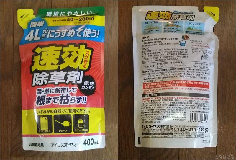うすめて使う速攻除草剤のパッケージ