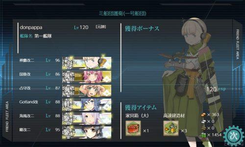 ミ船団護衛(一号船団)の獲得資材