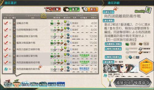 ミ船団護衛(一号船団)の詳細