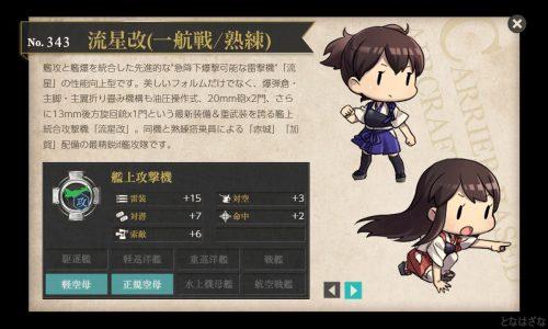 図鑑「流星改(一航戦/熟練)」の妖精さん