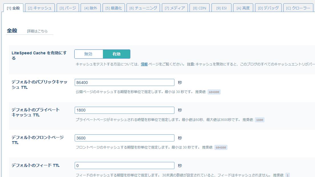 LiteSpeed Cacheの全般設定