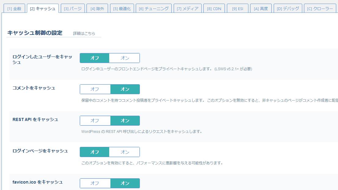 LiteSpeed Cacheのキャッシュ制御設定