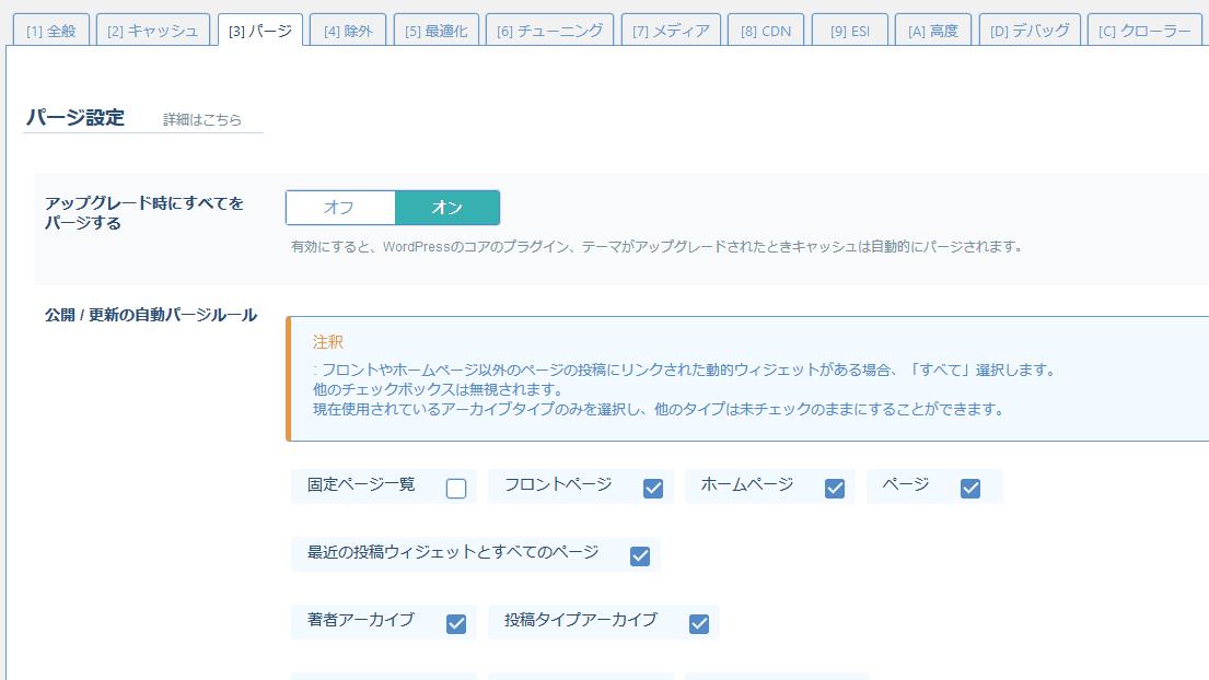 LiteSpeed Cacheのパージ設定