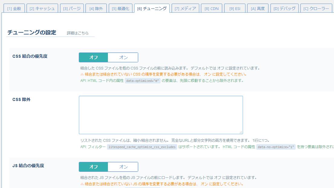 LiteSpeed Cacheのチューニング設定