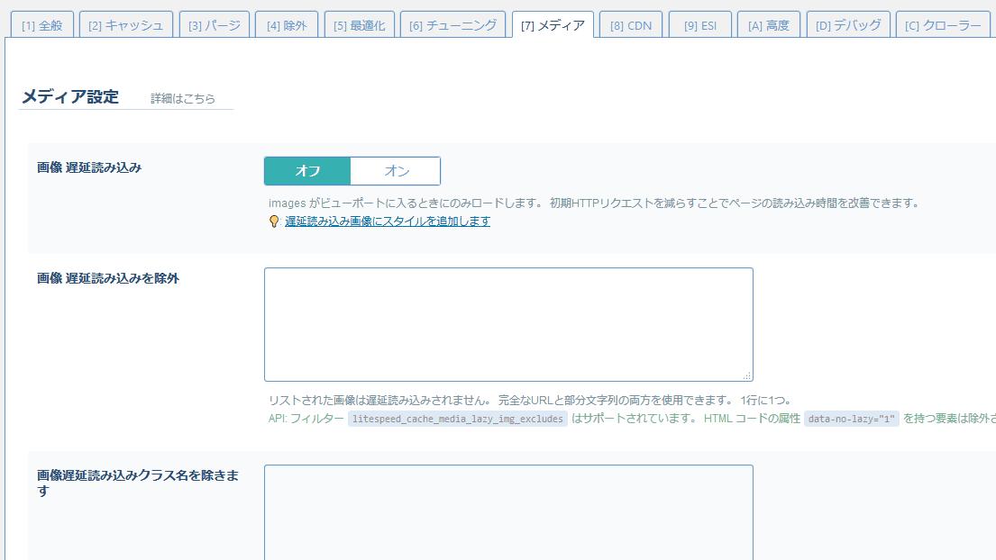 LiteSpeed Cacheのメディア設定