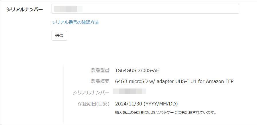 TS64GUSD300S-AEの正規品チェック