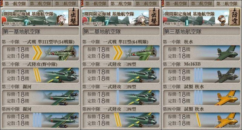 艦これ2019夏イベントE2甲グレカーレ掘り 基地航空隊編成