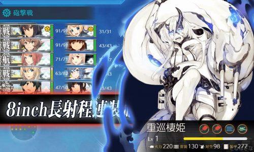 重巡棲姫(青オーラ)